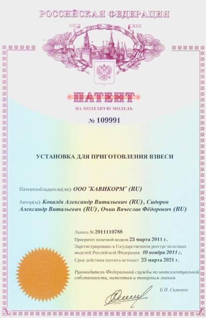 Патент на полезную модель № 109991 «Установка для приготовления взвеси»